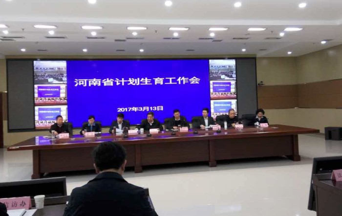全省计划生育工作视频会议召开